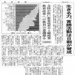 教育新聞20151001 (2)