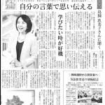 鳥飼久美子先生_20160611日経新聞 (2)